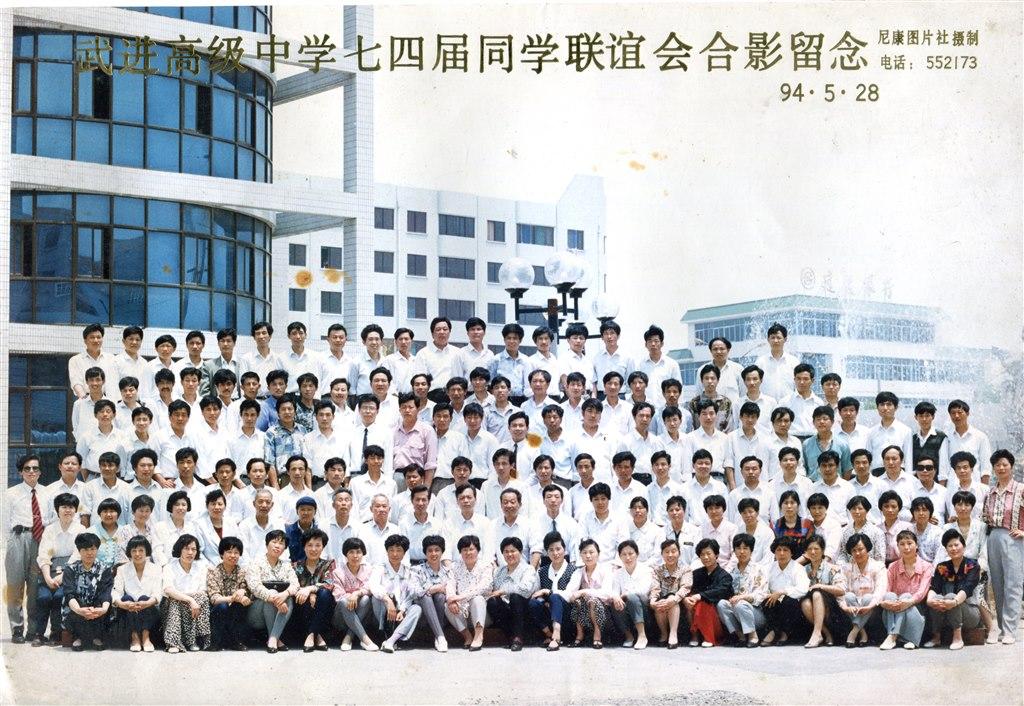 1974届毕业20周年聚会1994.5.28.jpg