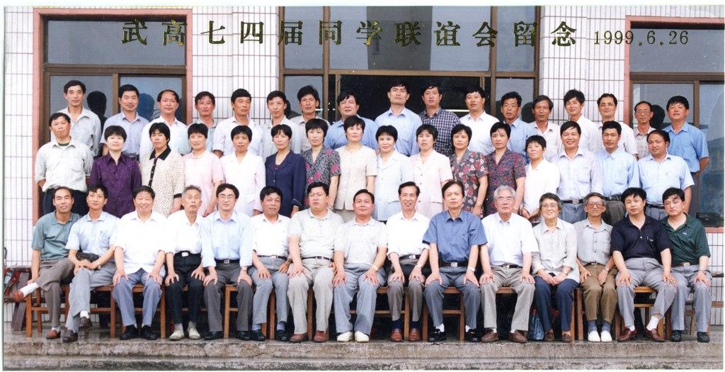 1974届同学联谊会1999.6.26.jpg