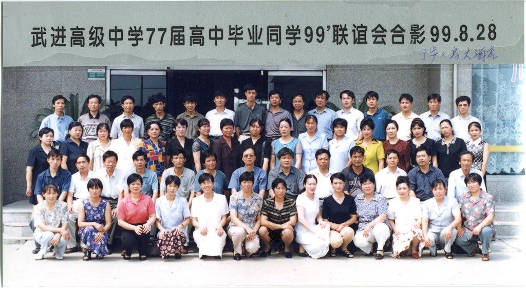 1977届校友合影1999.8.28.jpg