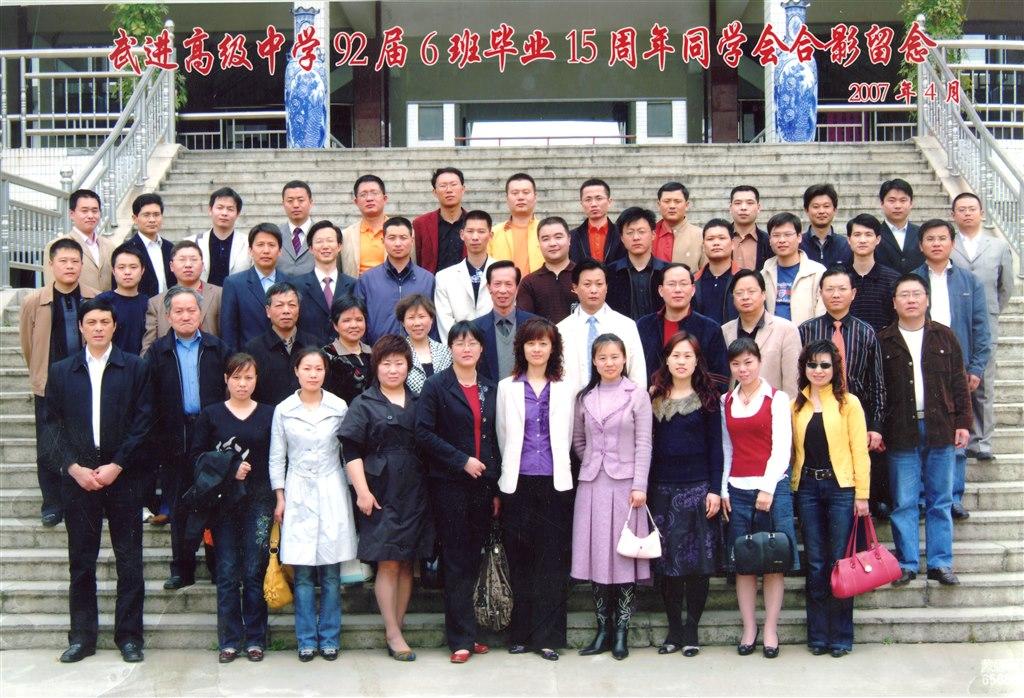 1992届高三6班毕业15周年合影2007.4.jpg