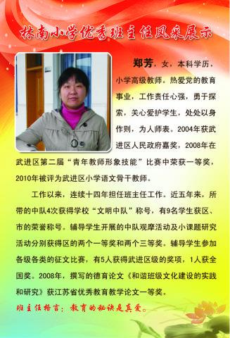 林南小学优秀班主任之六:郑芳…