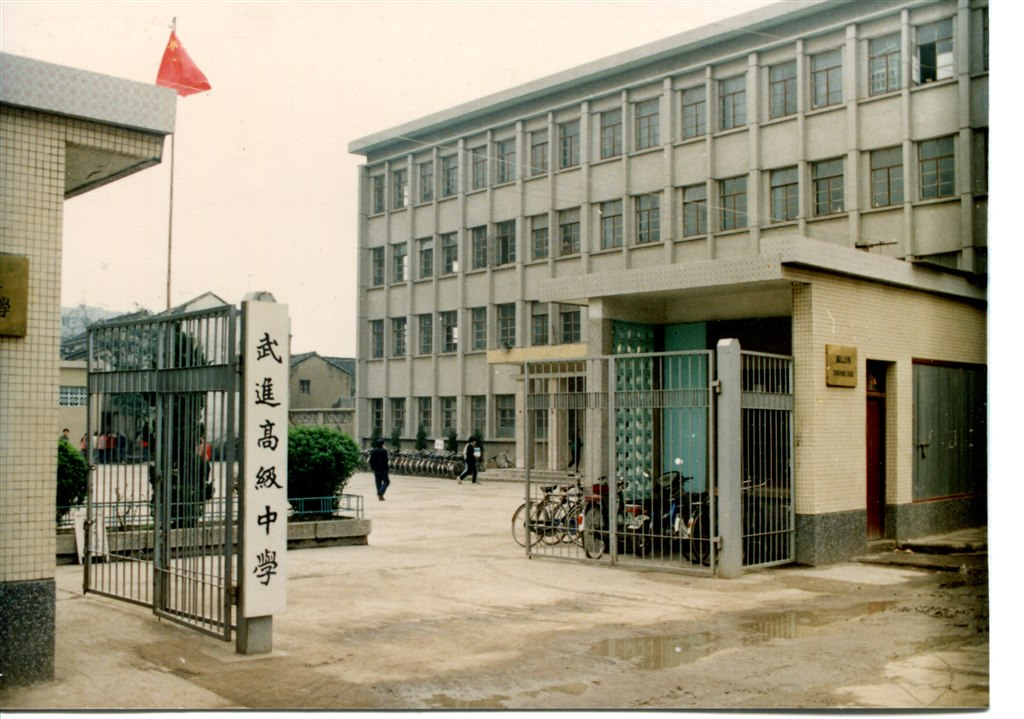 03武进高级中学大门(87年—96年).jpg