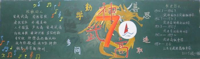 爱我武高 共贺华诞——2015级高二年级70周年校庆主题板报展