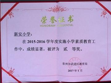 2015-2016学年小学素质教育工作二等奖