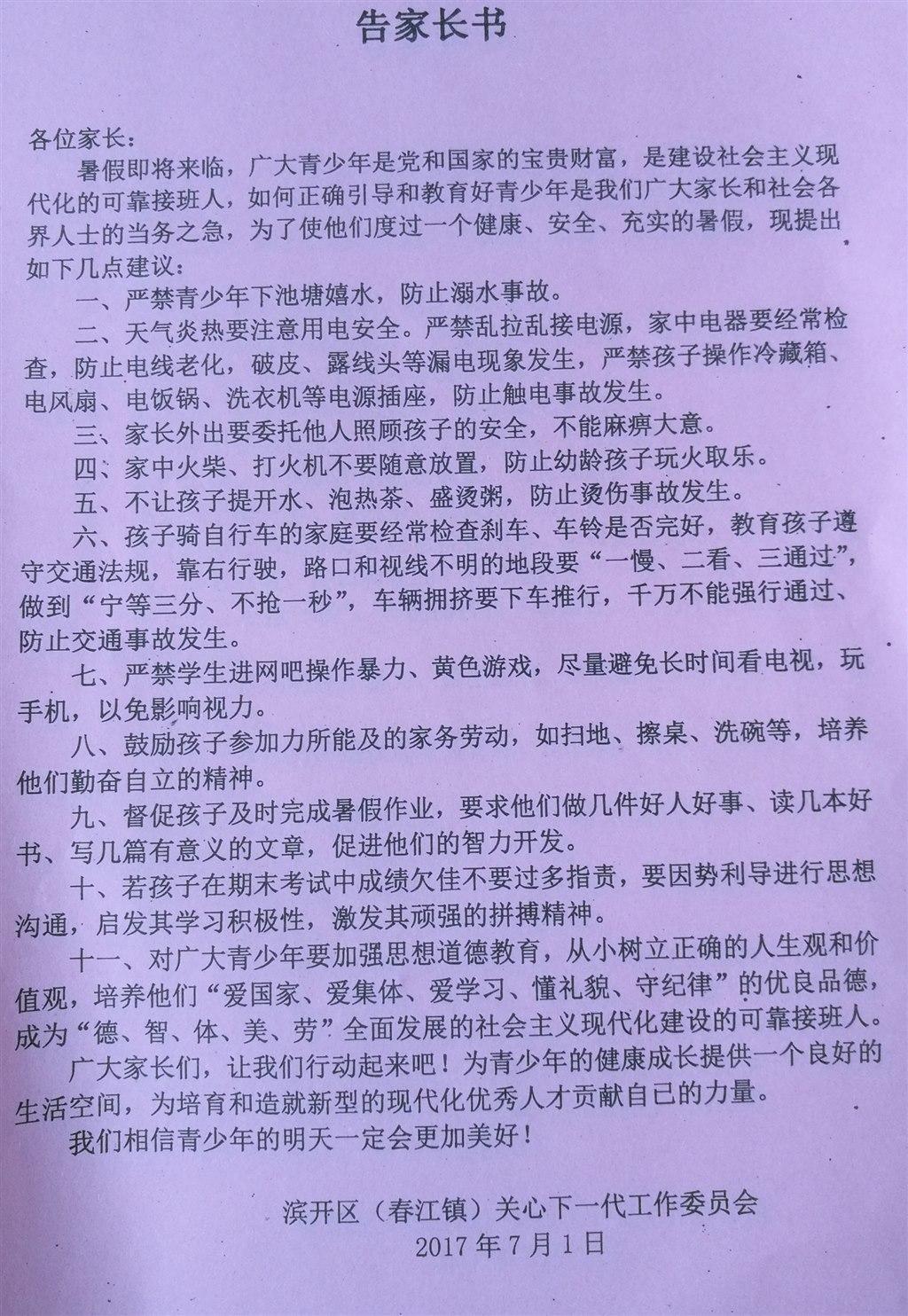 告家长书(春江镇关工委).jpg