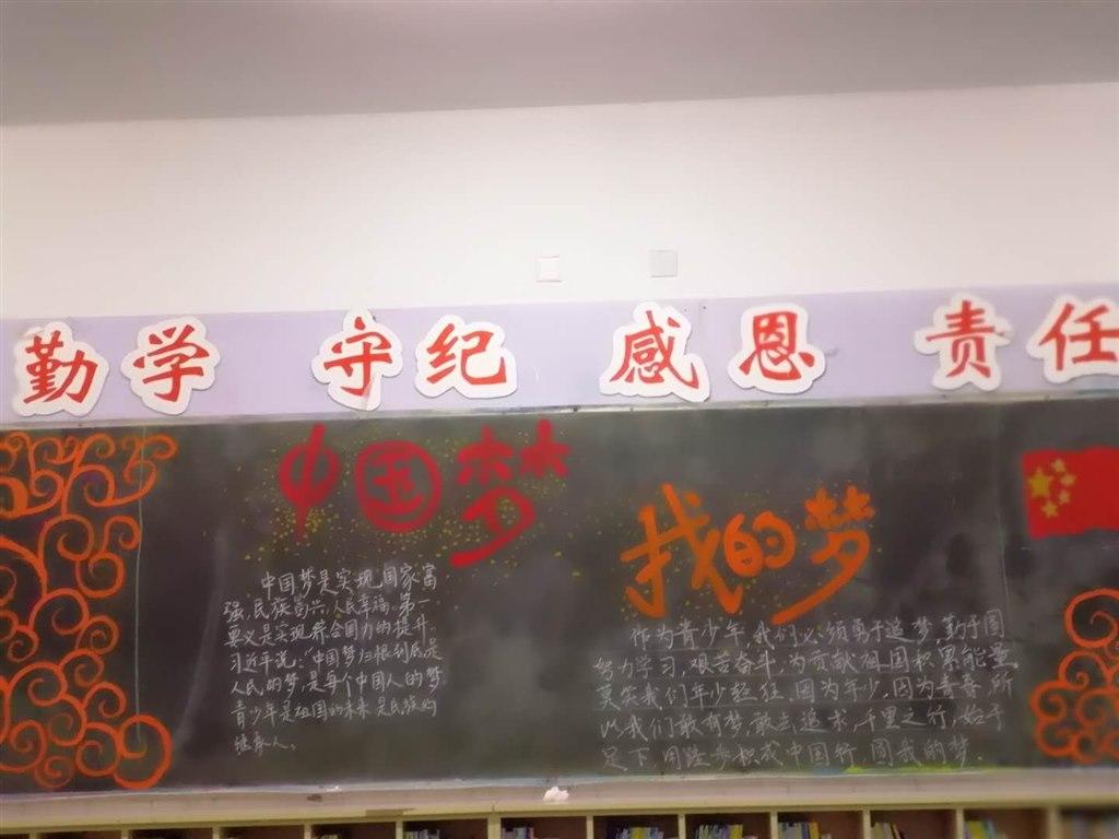 """以""""中國夢""""為主題的優秀黑板報"""