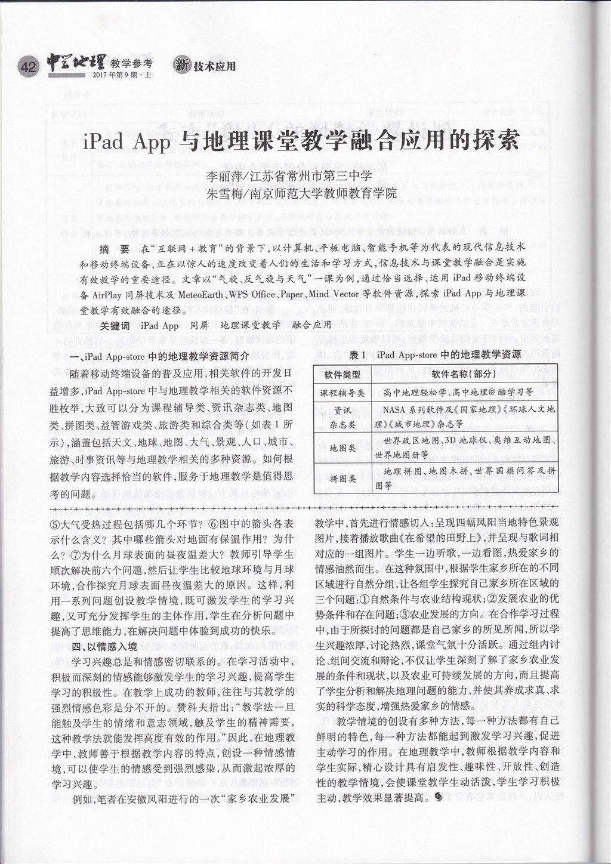 论文发表-《中学地理教学参考》2017年第9期-iPad_App功能与地理课堂教学融合应用的探索