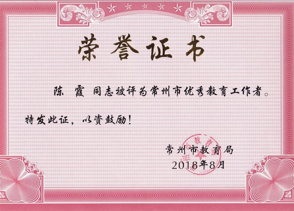 陳霞 常州市優秀教育工作者.jpg