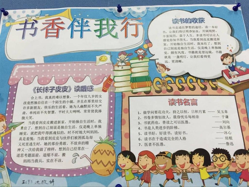 书香伴我行——读书小报(沈欣婷).jpg