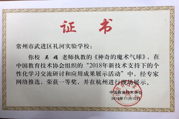 吳娟--全國個性化學習一等獎2018.11.jpg