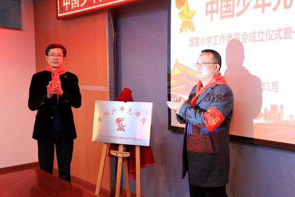 中国少年先锋队常州市武进区潘家小学工作委员会成立