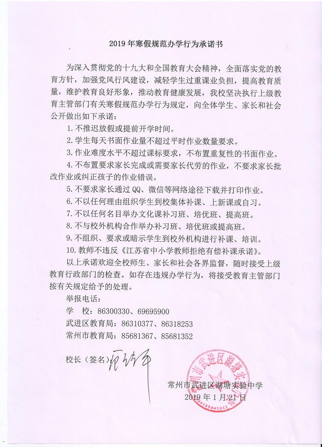彩票332019年寒假规范办学行为承诺书.jpg