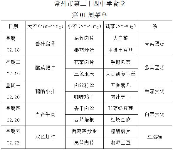 第1周学生菜单.png