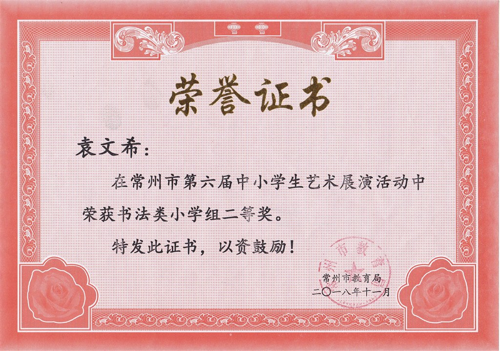 袁文希 书法类二等奖.jpg