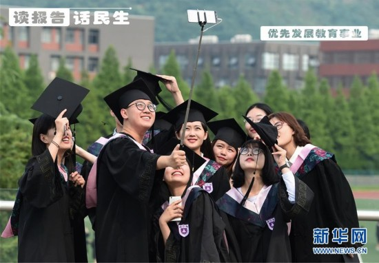 (十九大·读报告 话民生)(1)优先发展教育事业