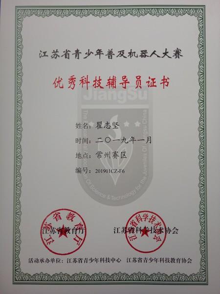 瞿志坚 (1).jpg