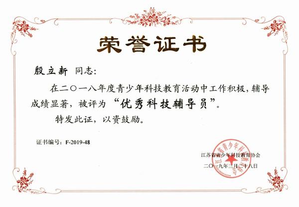 2019.3.28殷立新主任被评为省优秀科技辅导员.jpg