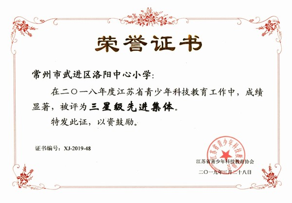 2019.3.28洛小被评为省科技教育三星级先进集体.jpg