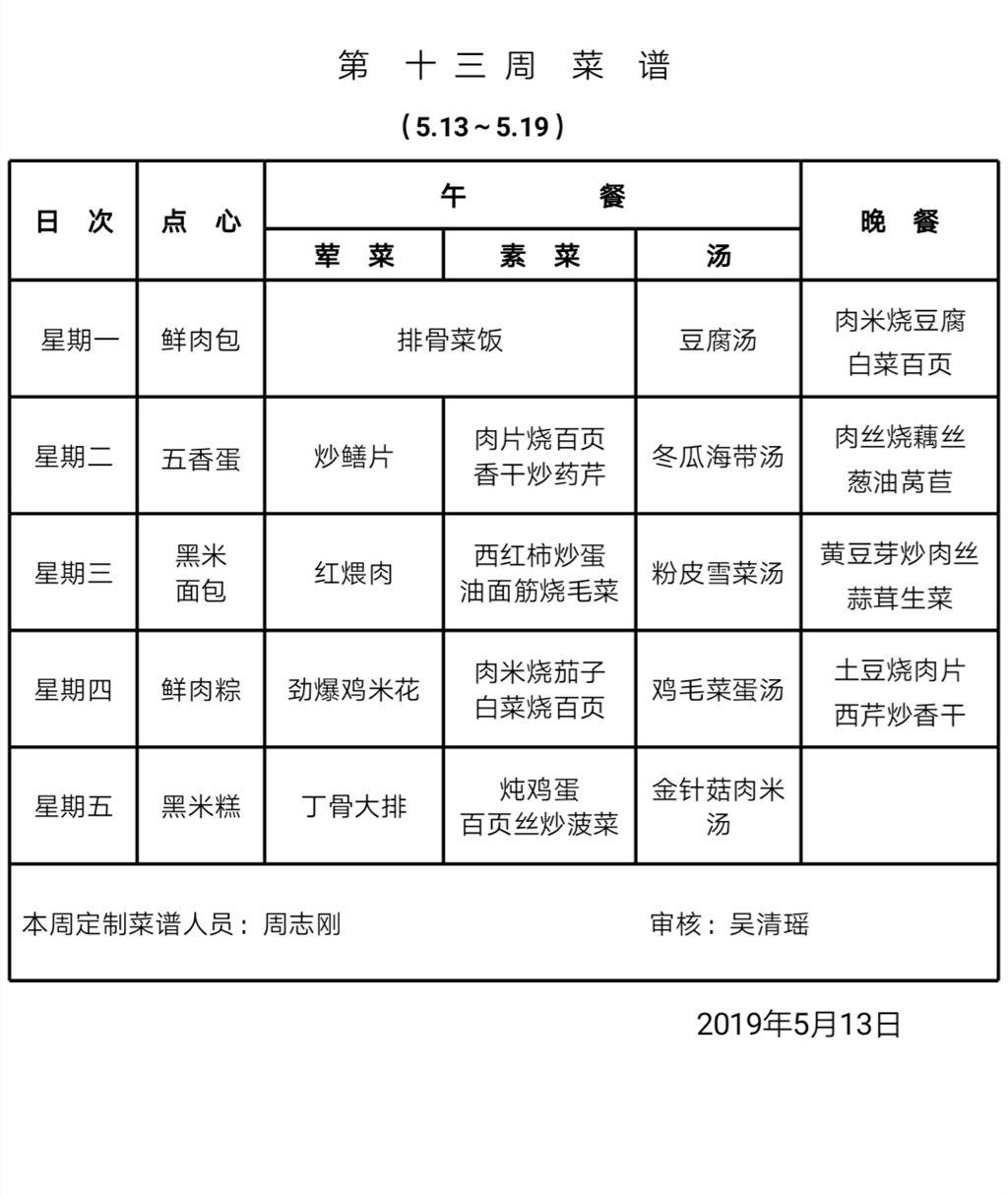 第十三周菜谱.jpg