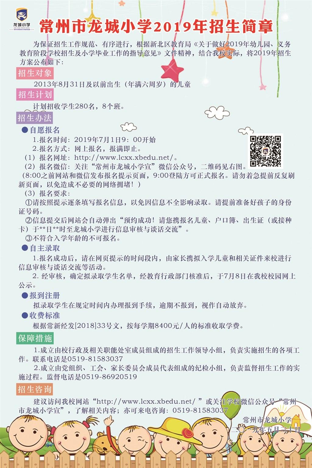 龙城招生简章.jpg