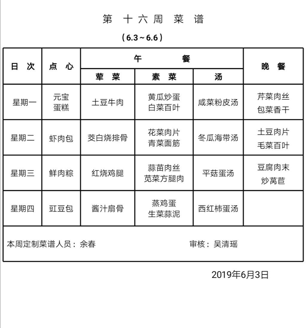 十六周菜谱.jpg
