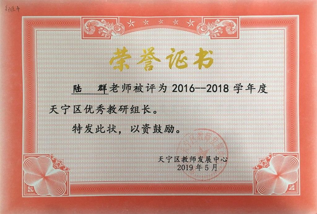 2019,05陆群老师被评为2016-2018年度区优秀教研组长.jpg
