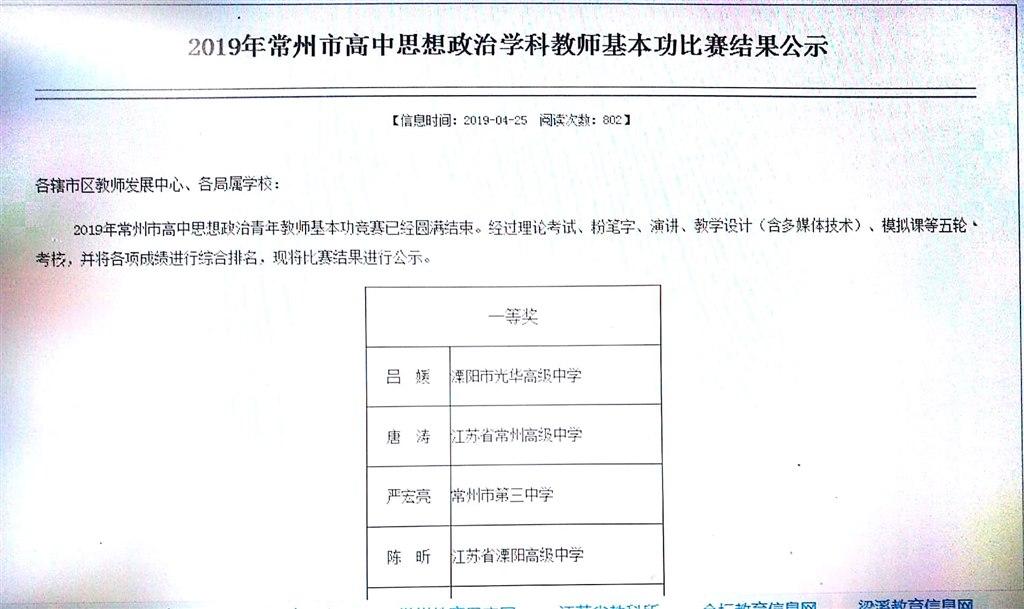 严宏亮:大市一等奖(基本功).jpg
