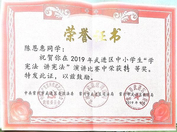 2019.9陈恩惠在学宪法、蒋宪法演讲比赛中荣获特等奖.jpg