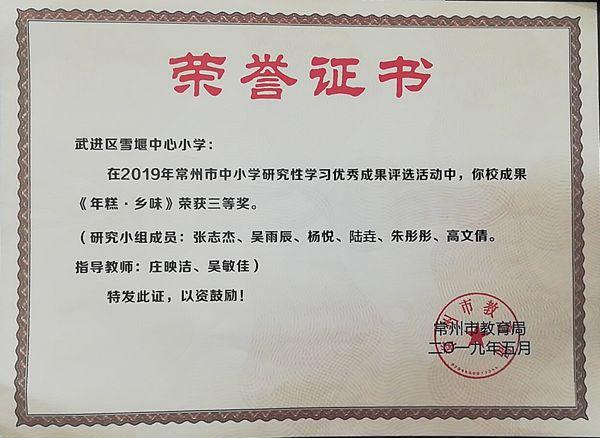 2019.05市研究性学习成果三等奖.jpg