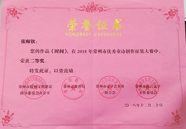 2018.12市优秀童诗创作二等奖.jpg