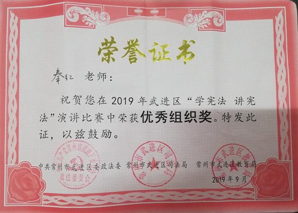 2019.9秦红学宪法演讲优秀组织奖.jpg
