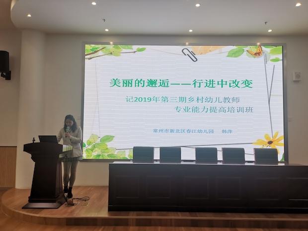 春江幼儿园将继续坚持外出学习分享活动,让教师共享学习平台.