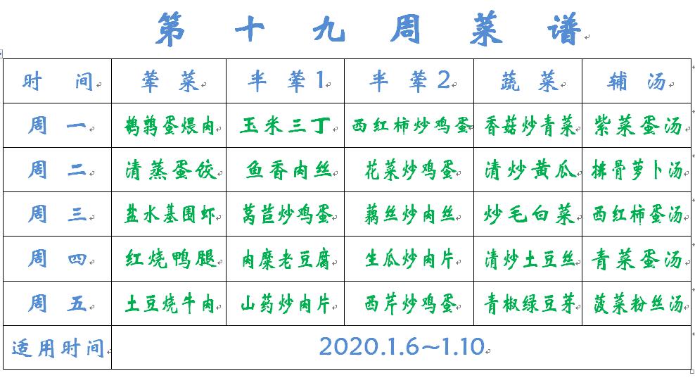 QQ截图20200103140725.png