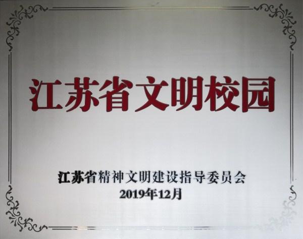 江蘇省文明校園.jpg