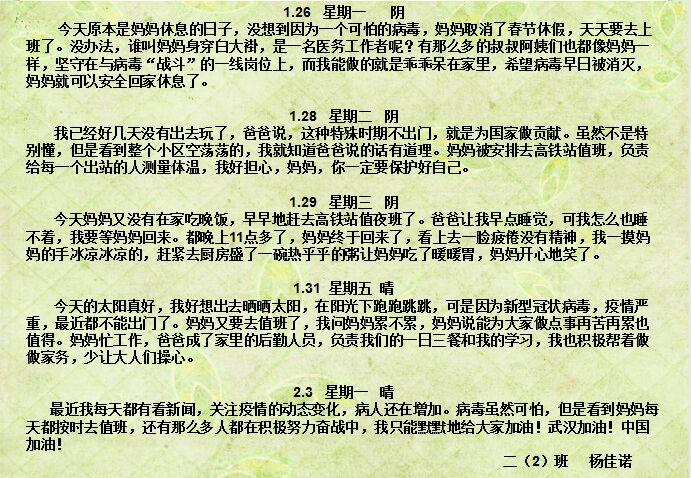 杨佳诺1.jpg