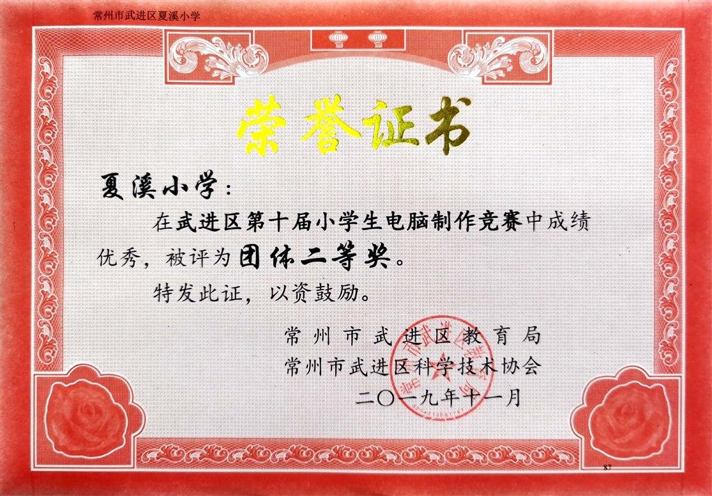 电脑制作团体二等奖.jpg