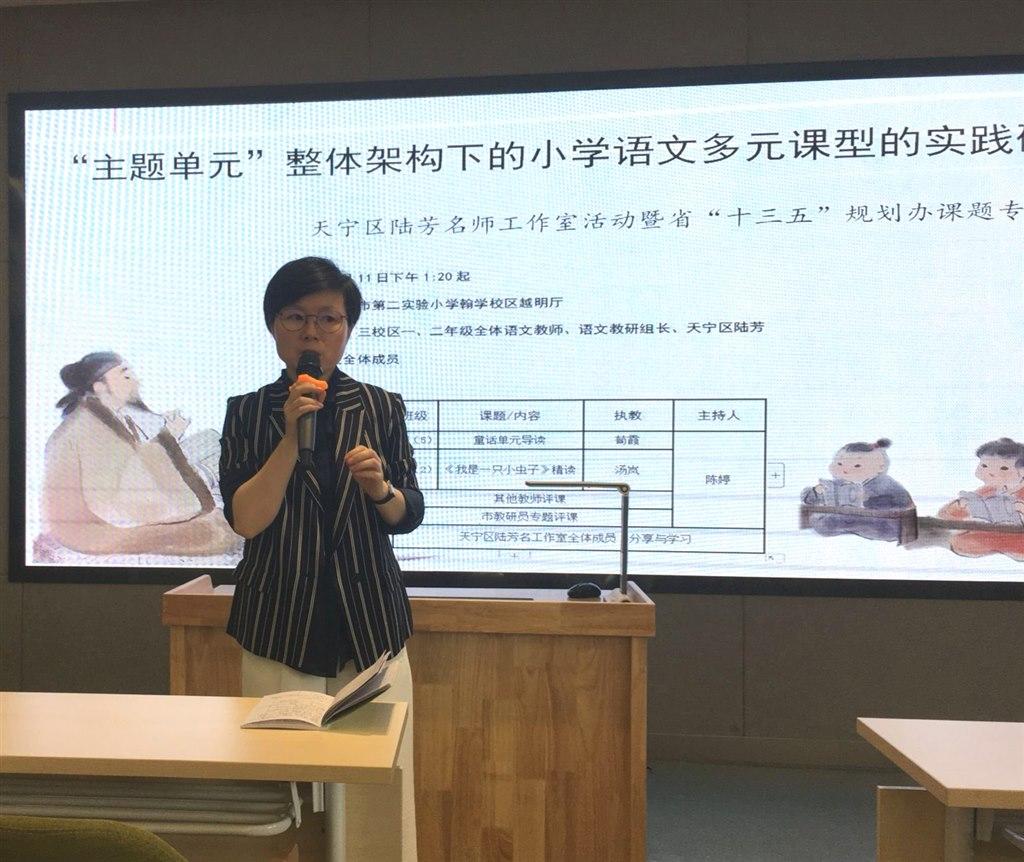 朱洁如老师评课2.JPG