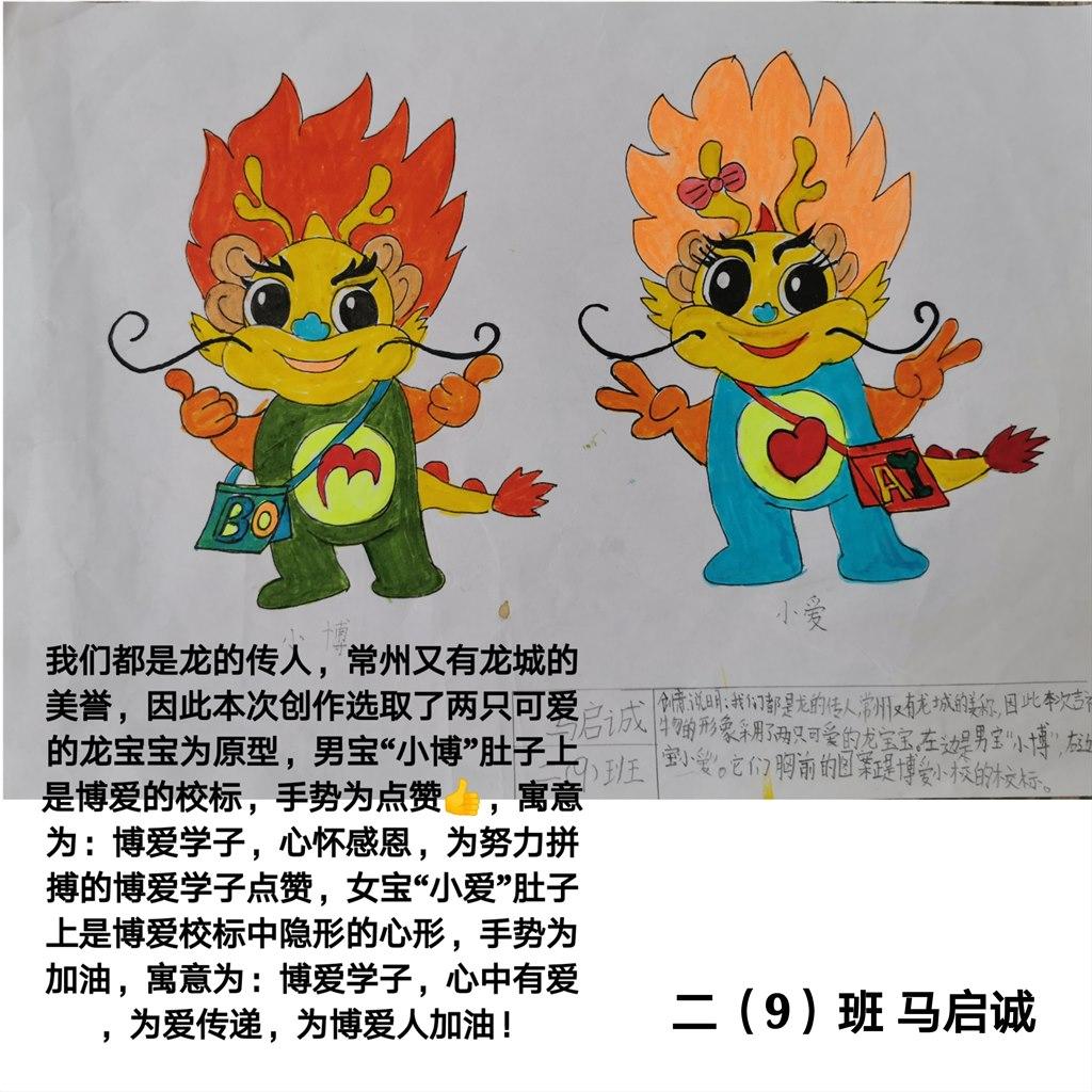 二(9)班 馬啟誠 (2).jpg