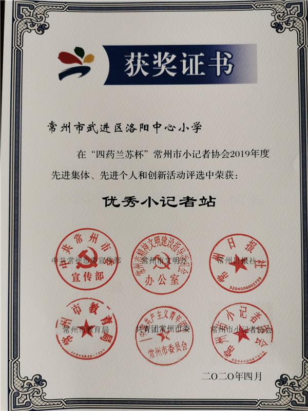 2020.04环亚旗舰厅荣获2019年度常州市优秀小记者站称号.jpg