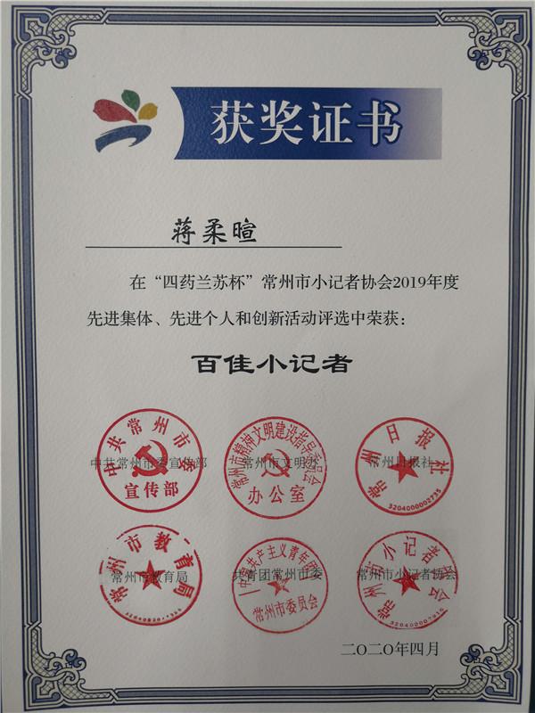 2020.04洛小蒋柔暄同学荣获2019年度常州市百佳小记者称号.jpg