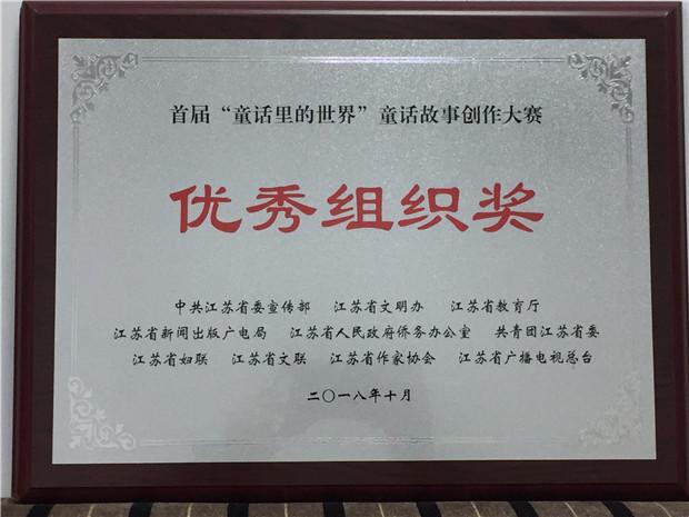 江苏省童话故事创作大赛优秀组织奖.JPG