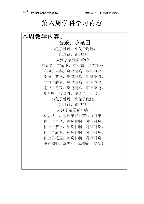 第6周教学内容_01.png