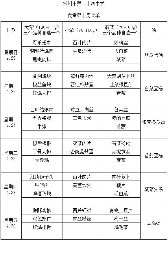 第10周学生菜单.png