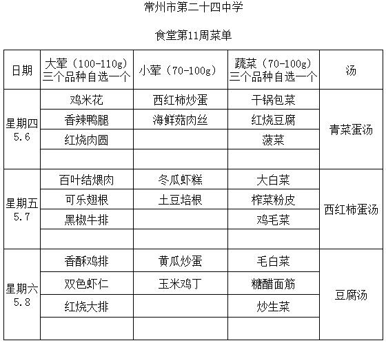 第11周学生菜单.png