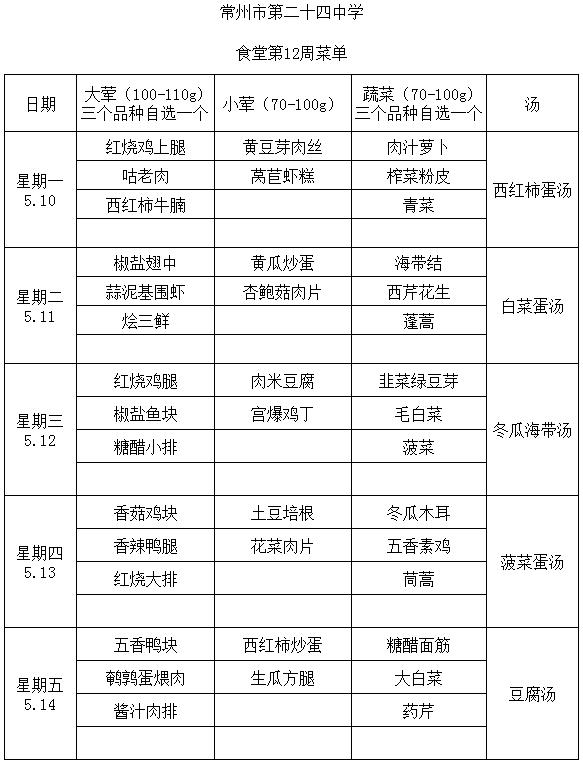 第12周学生菜单.png