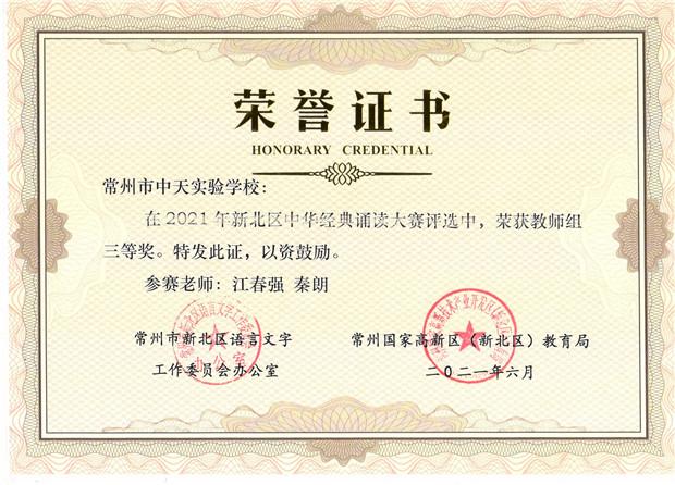 江春强秦朗教师组三等奖 001.jpg