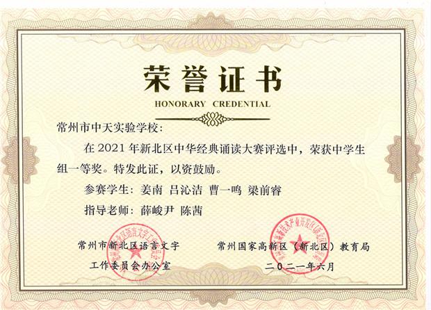 新北区中华经典诵读大赛中学生组一等奖 001.jpg