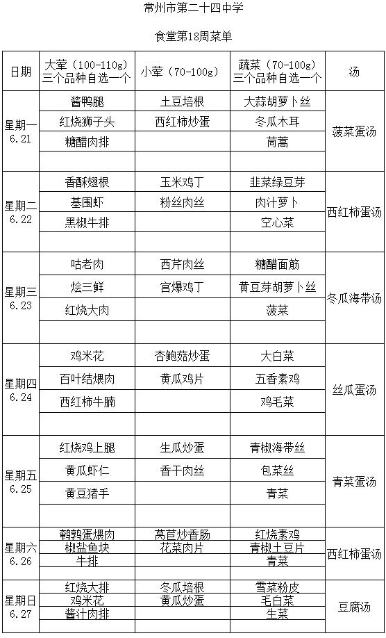 第18周学生菜单.png